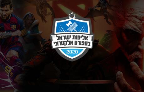 אליפות ישראל ומוקדמות אליפות העולם 2020