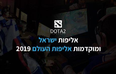 אליפות ישראל 2019: DotA 2