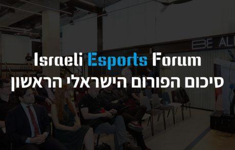 סיכום הפורום הישראלי הראשון לספורט אלקטרוני