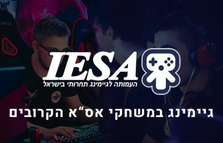 ענף הגיימינג התחרותי הופך בהדרגה לענף ספורט מוכר רשמית בישראל