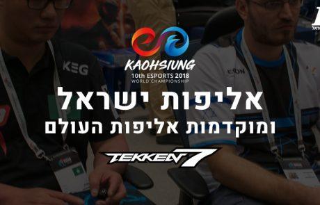 אליפות ישראל ב- Tekken 7