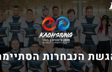 הגשת הנבחרות לאליפות העולם 2018 הסתיימה