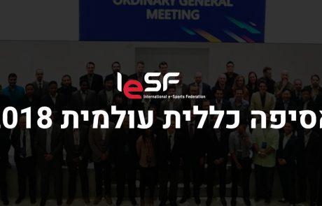 סיכום האסיפה הכללית של IESF
