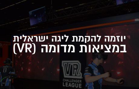 יוזמה להקמת ליגת VR ישראלית