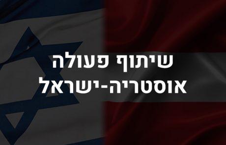 שיתוף פעולה בין אוסטריה לישראל לקידום ענף הגיימינג התחרותי