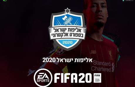 """אליפות ישראל 2020 בפיפ""""א יוצאת לדרך"""