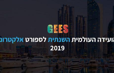 הועידה השנתית העולמית לספורט אלקטרוני 2019: כל הפרטים