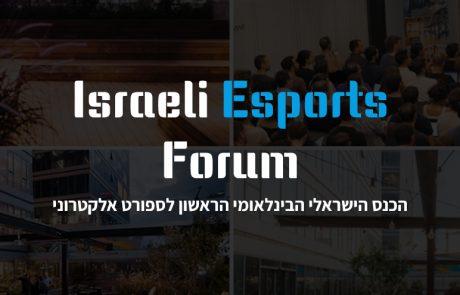 הפורום הישראלי לספורט אלקטרוני