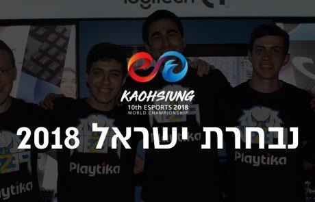 נבחרת ישראל 2018 יוצאת לדרך