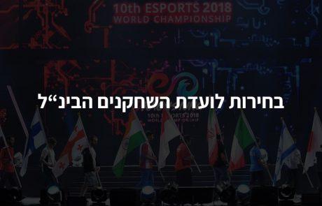 בחירות כלליות לוועדת השחקנים העולמית 2019