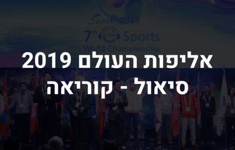 סיאול תארח את אליפות העולם 2019