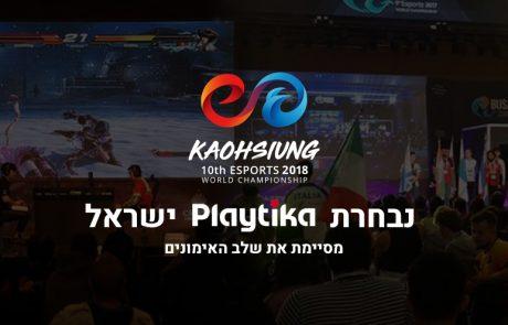 נבחרת Playtika ישראל מסיימת את שלב ההכנות לאליפות העולם