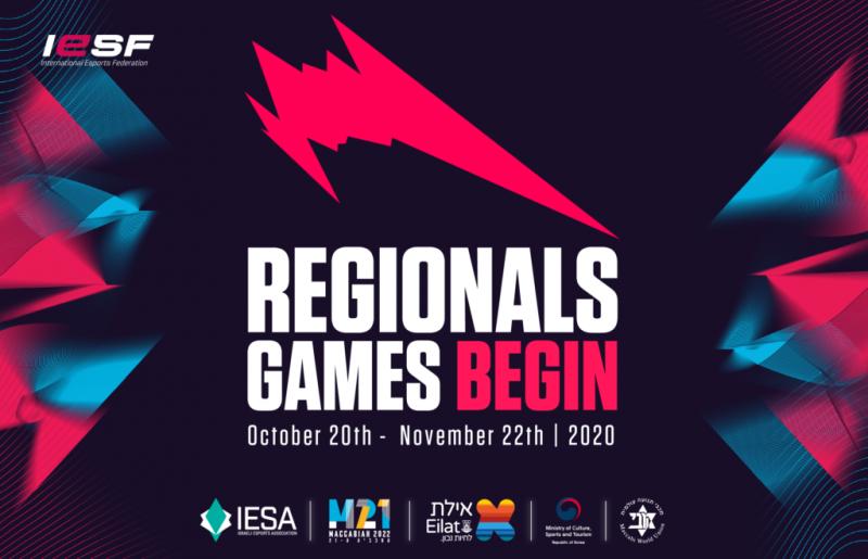 IESF משיקה את המוקדמות האזוריות לאליפות העולם בספורט אלקטרוני – אילת 2020